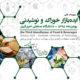 سومین رویداد ملی «ایده بازار خوراک و نوشیدنی»
