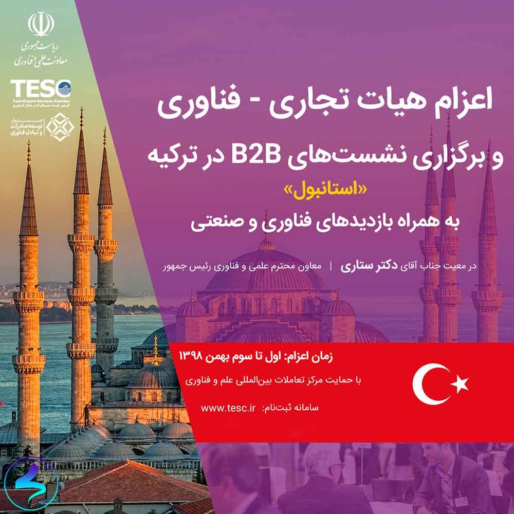 برگزاری نشست تجاری- فناوری شرکتهای دانش بنیان ایران و ترکیه