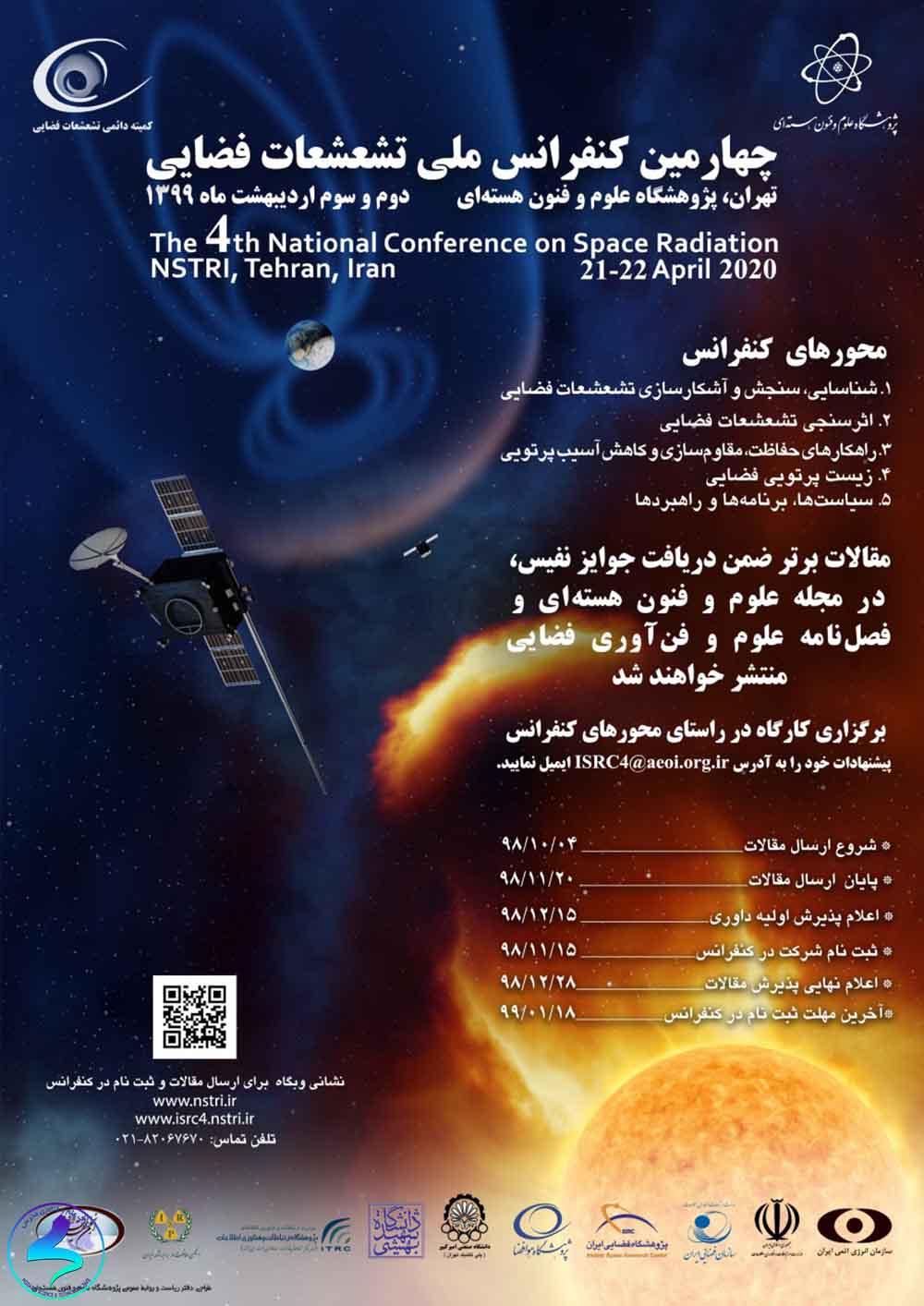چهارمین کنفرانس ملی «تشعشعات فضایی»
