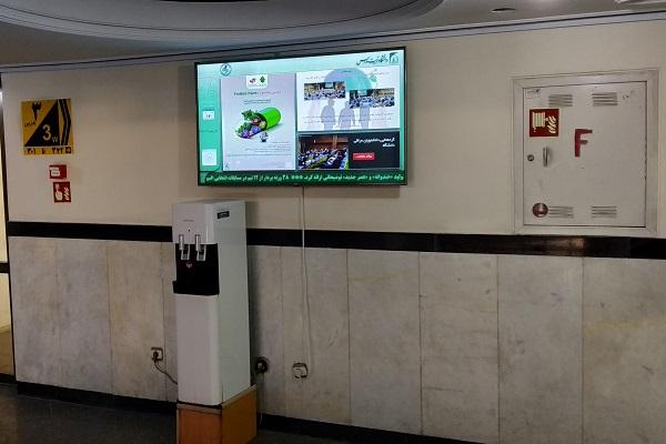 راه اندازی دیجیتال ساینیج برنا رسانه با همکاری پارک علم و فناوری دانشگاه تربیت مدرس و دانشکده فنی مهندسی دانشگاه تربیت مدرس