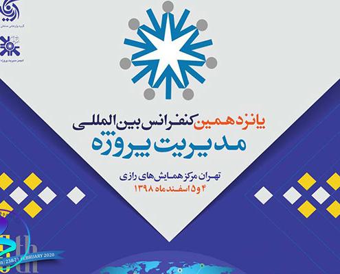 پانزدهمین کنفرانس بینالمللی «مدیریت پروژه»