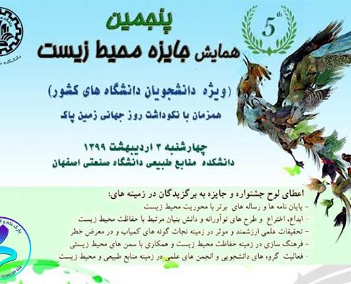 پنجمین همایش جایزه محیط زیست