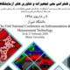 اولین کنفرانس ملی «تجهیزات و فناوریهای آزمایشگاهی»