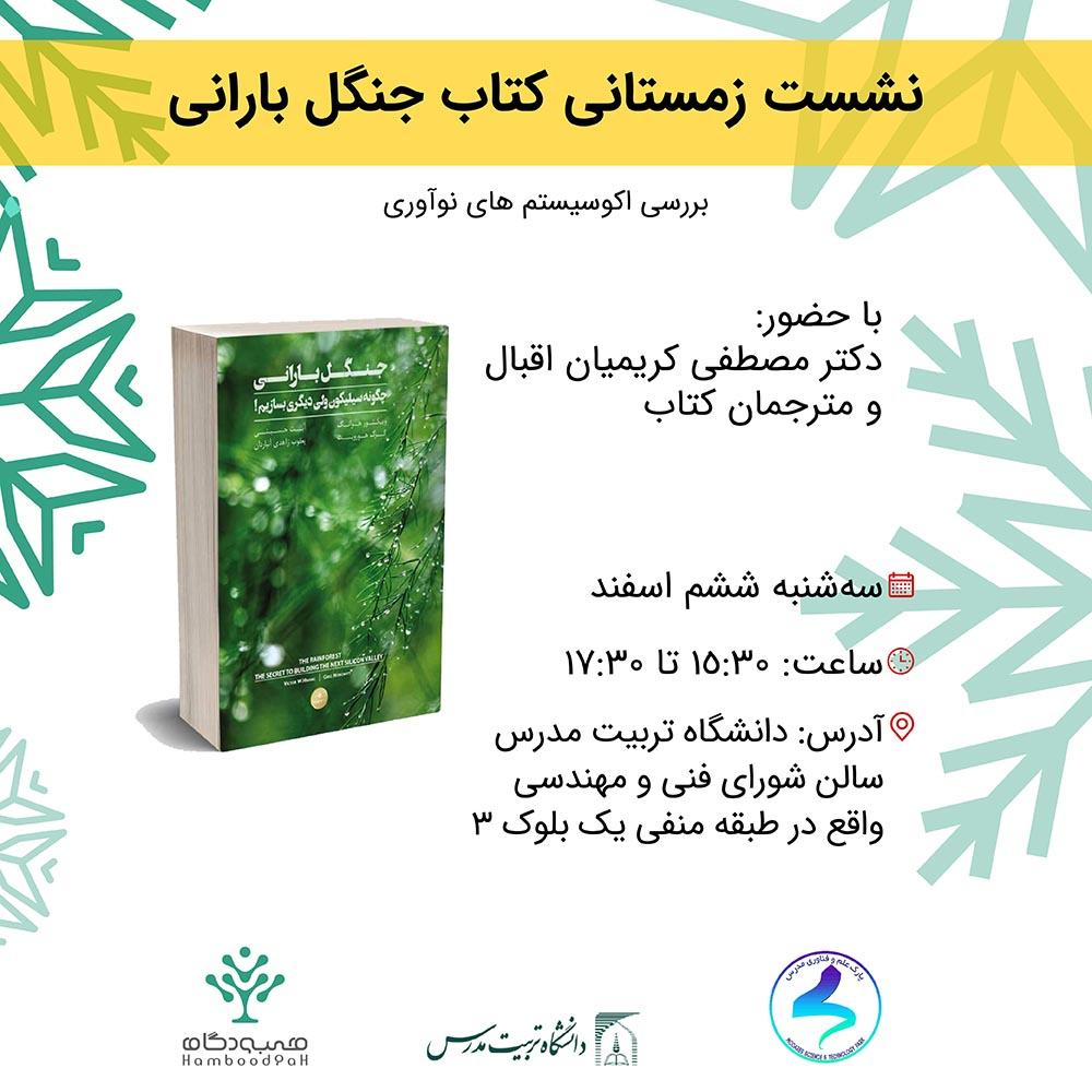 پارک علم و فناوری مدرس نشست معرفی و نقد «کتاب جنگل بارانی» را برگزار میکند