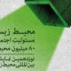 نوزدهمین نمایشگاه بینالمللی «محیط زیست»