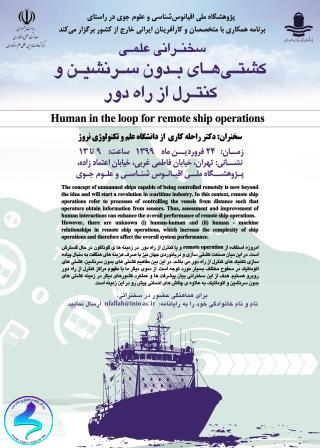 سخنرانی علمی کشتیهای بدون سرنشین و کنترل از راه دور