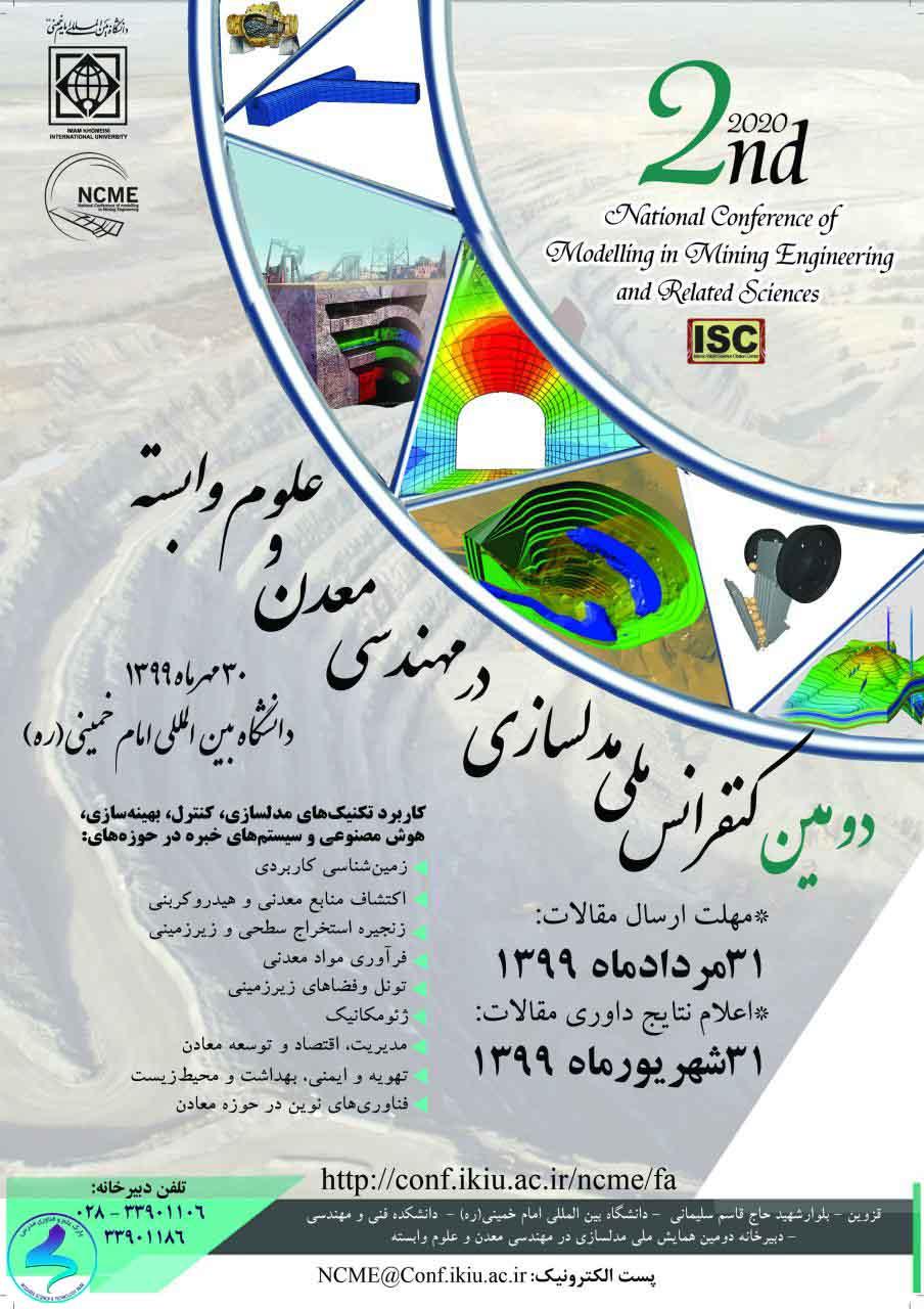 فراخوان دومین کنفرانس ملی مدلسازی در مهندسی معدن و علوم وابسته