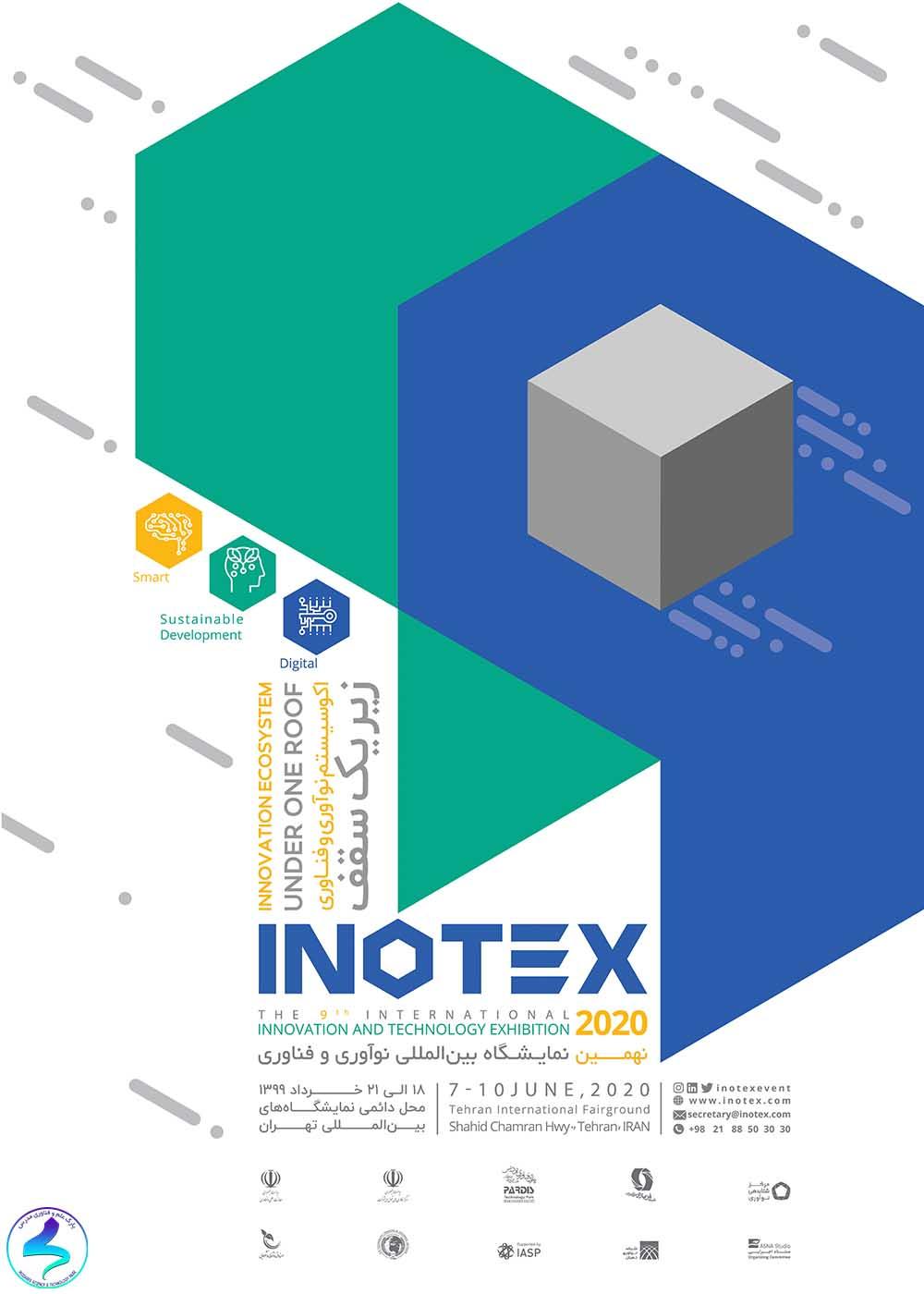 نهمین نمایشگاه بینالمللی نوآوری و فناوری اینوتکس