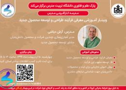 وبینار آموزشی معرفی فرآیند طراحی و توسعه محصول جدید