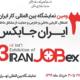 سومین نمایشگاه بینالمللی «کار ایران»