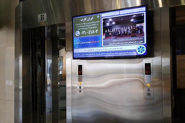 سامانه اطلاع رسانی دیجیتال ساینیج در اتاق بازرگانی تهران