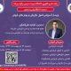 وبینار آموزشی بازاریابی و روشهای فروش