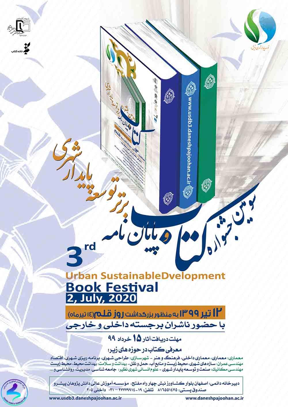 جشنواره ملی کتاب و پایاننامه