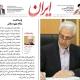 یادداشت دکتر منصور غلامی، پاسداشت مقام علم و عالم