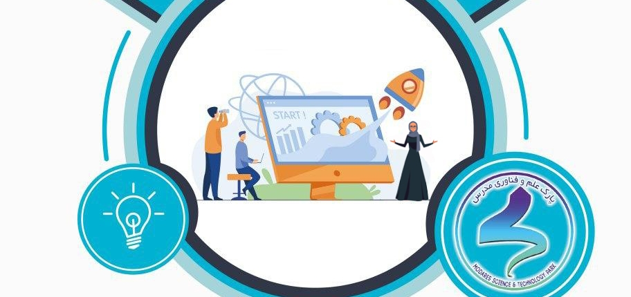 پلهای ارتباطی با پارک علم و فناوری دانشگاه تربیت مدرس