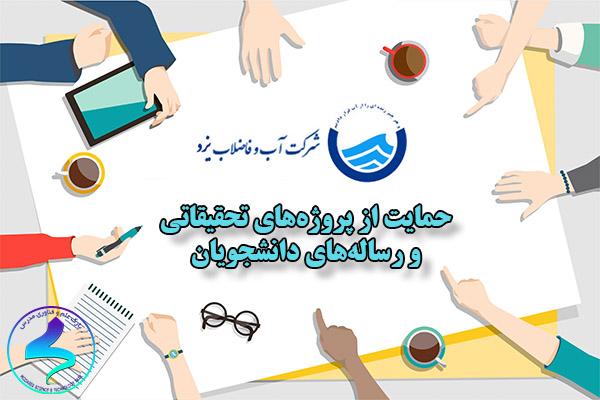 حمایت از پروژههای تحقیقاتی و رسالههای دانشجویان