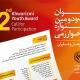 بیست و دومین جشنواره جوان خوارزمی