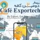 دومین وبینار کافه ExporTech