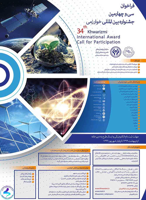 سی و چهارمین جشنواره بینالمللی خوارزمی
