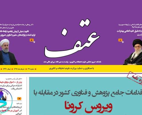 سی و نهمین شماره ماهنامه خبری تحلیل وزارت عتف