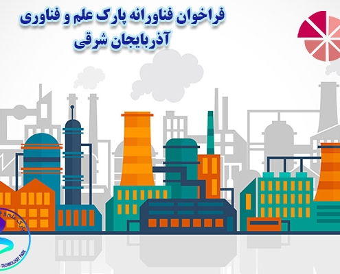 فراخوان فناورانه پارک علم و فناوری آذربایجان شرقی