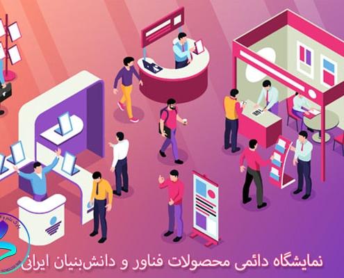 نمایشگاه دائمی محصولات فناور و دانشبنیان ایرانی