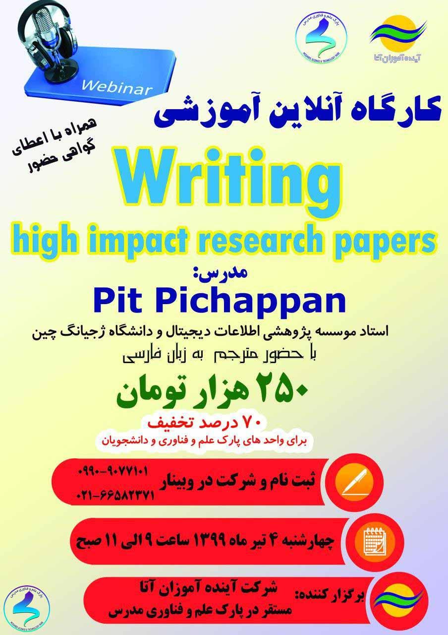 کارگاه آنلاین آموزش نوشتن مقالات تحقیقاتی با تاثیر بالا