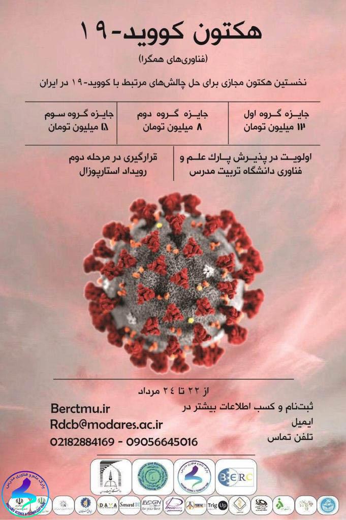 برگزاری نخستین هکتون ویروس کرونا در ایران