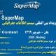 برگزاری رویداد سوپرمپ