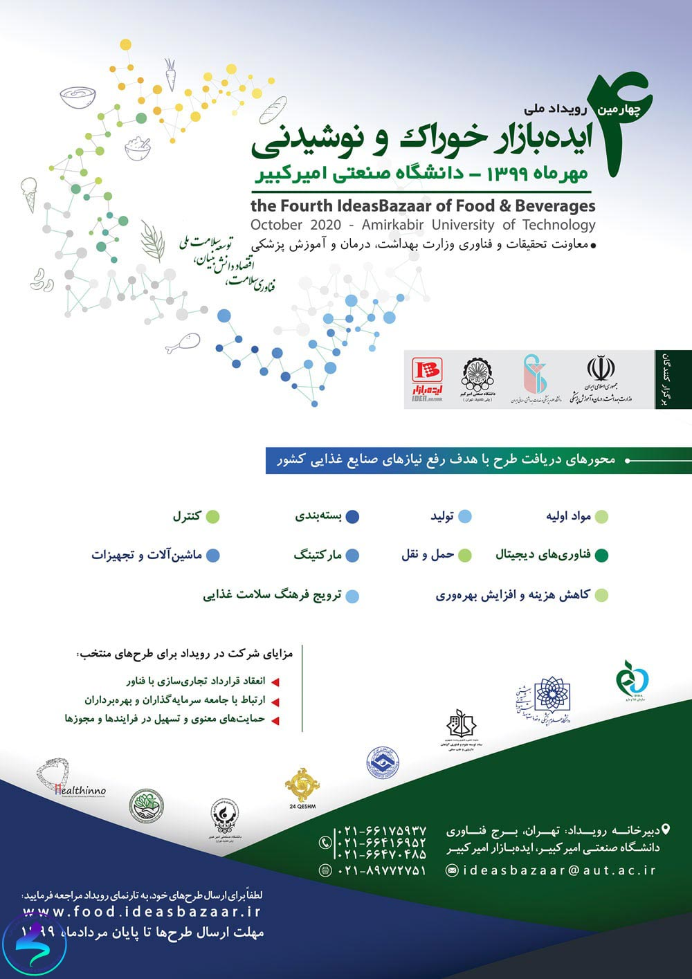 برگزاری چهارمین رویداد ملی ایده بازار خوراک و نوشیدنی
