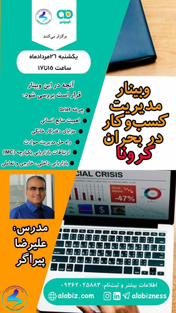 برگزاری وبینار مدیریت کسبوکار در بحران کرونا
