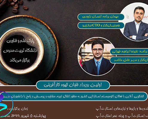 رویداد فنجان قهوه کارآفرینی