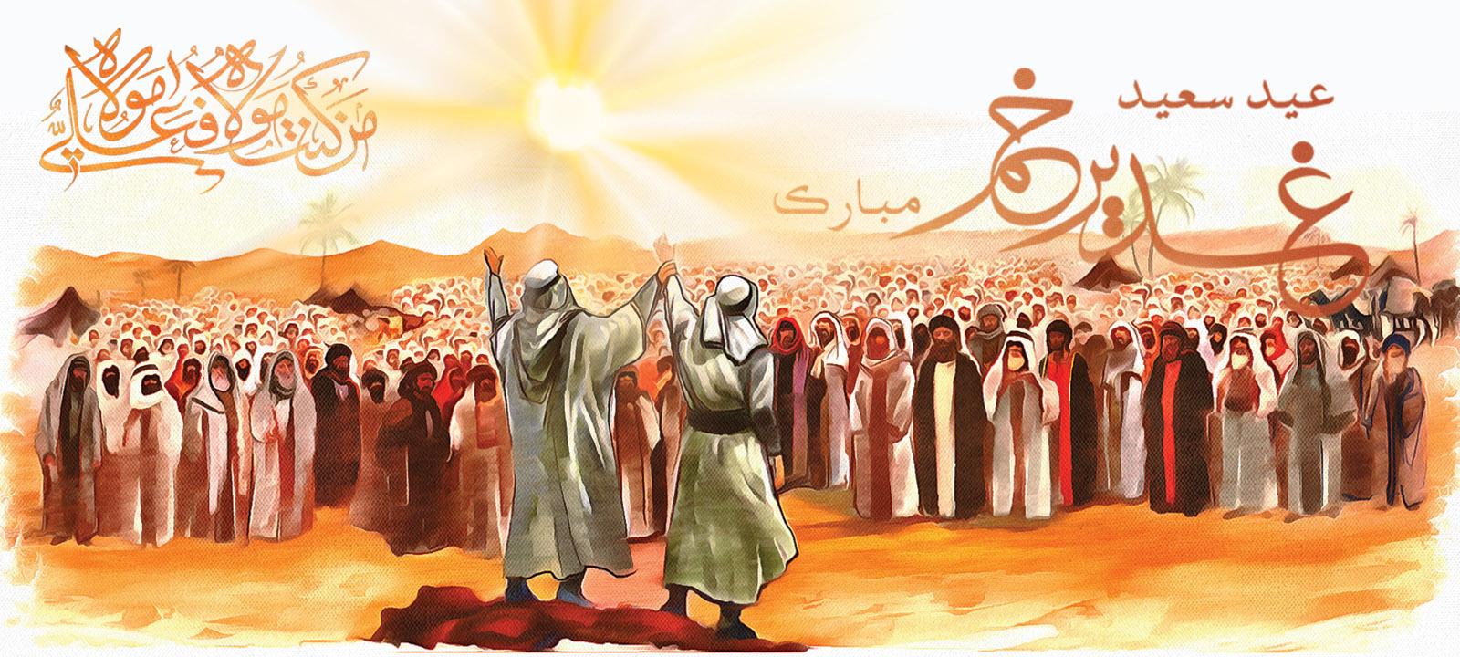 عید قدیر