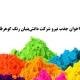 فراخوان جذب نیرو شرکت دانشبنیان رنگ گوهرفام
