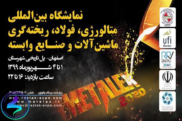 حضور پارک در دوازدهمین نمایشگاه بینالمللی متالورژی اصفهان