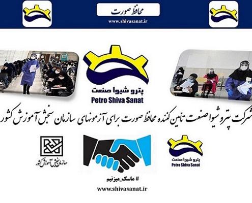همکاری شرکت پترو شیوا صنعت با سازمان سنجش