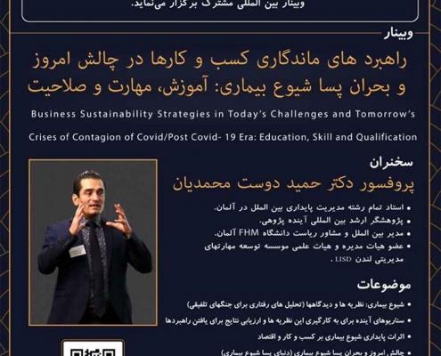 برگزاری وبینار راهبردهای ماندگاری کسبوکارها