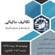 برگزاری کارگاه آموزشی تکالیف مالیاتی شرکتها و استارتآپها