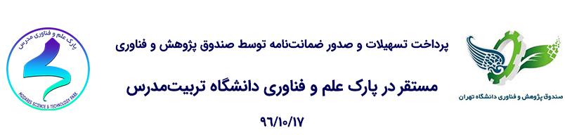 پرداخت تسهیلات و صدور ضمانتنامه توسط صندوق پژوهش و فناوری دانشگاه تهران
