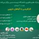 وبینار آموزشی «کارآفرینی با گیاهان دارویی»