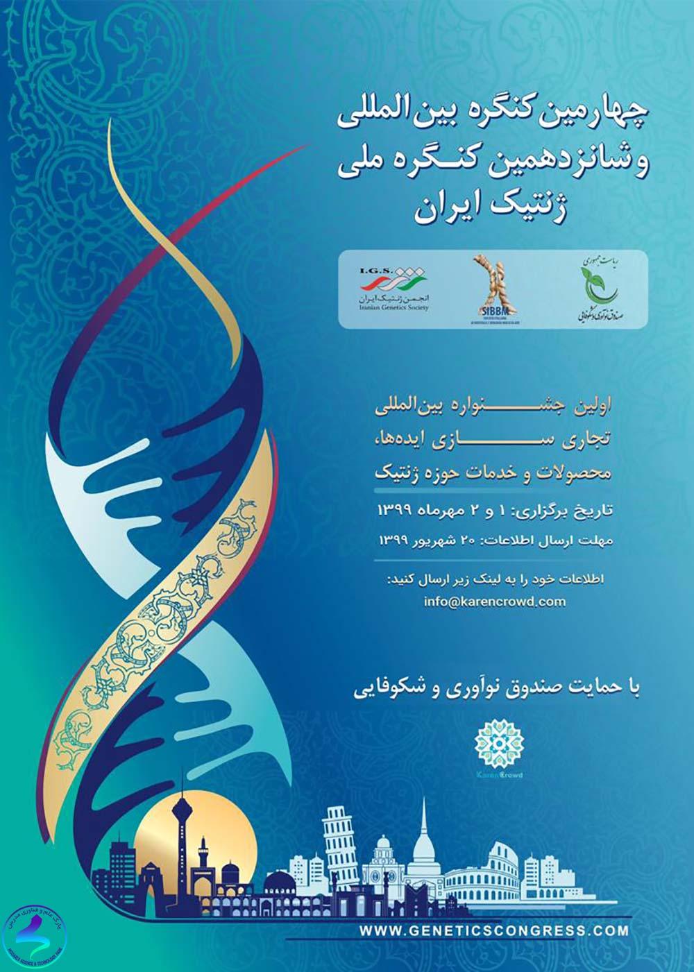 برگزاری رویداد جذب سرمایه در حوزه تخصصی ژنتیک