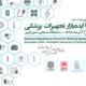 برگزاری نخستین رویداد ملی ایدهبازار تجهیزات پزشکی
