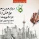 برگزاری دوازدهمین جشنواره پژوهش و نوآوری در مدیریت شهری