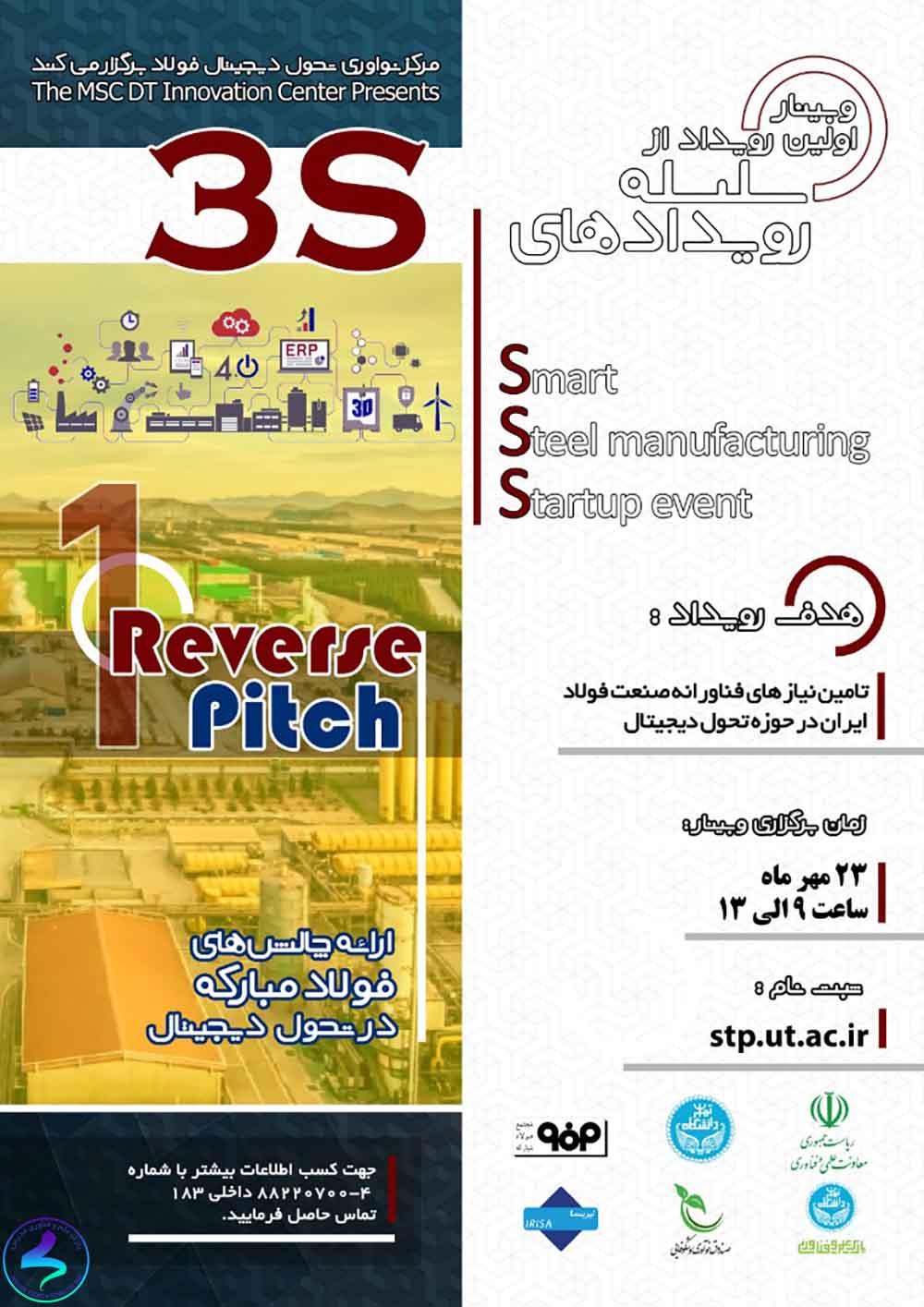 برگزاری اولین رویداد از سلسله رویدادهای 3S