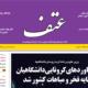 چهل و دومین ماهنامه الکترونیکی وزارت علوم
