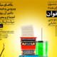 برگزاری ششمین جشنواره علم برای همه