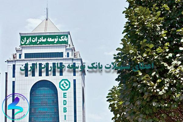اعطای تسهیلات بانک توسعه صادرات ایران