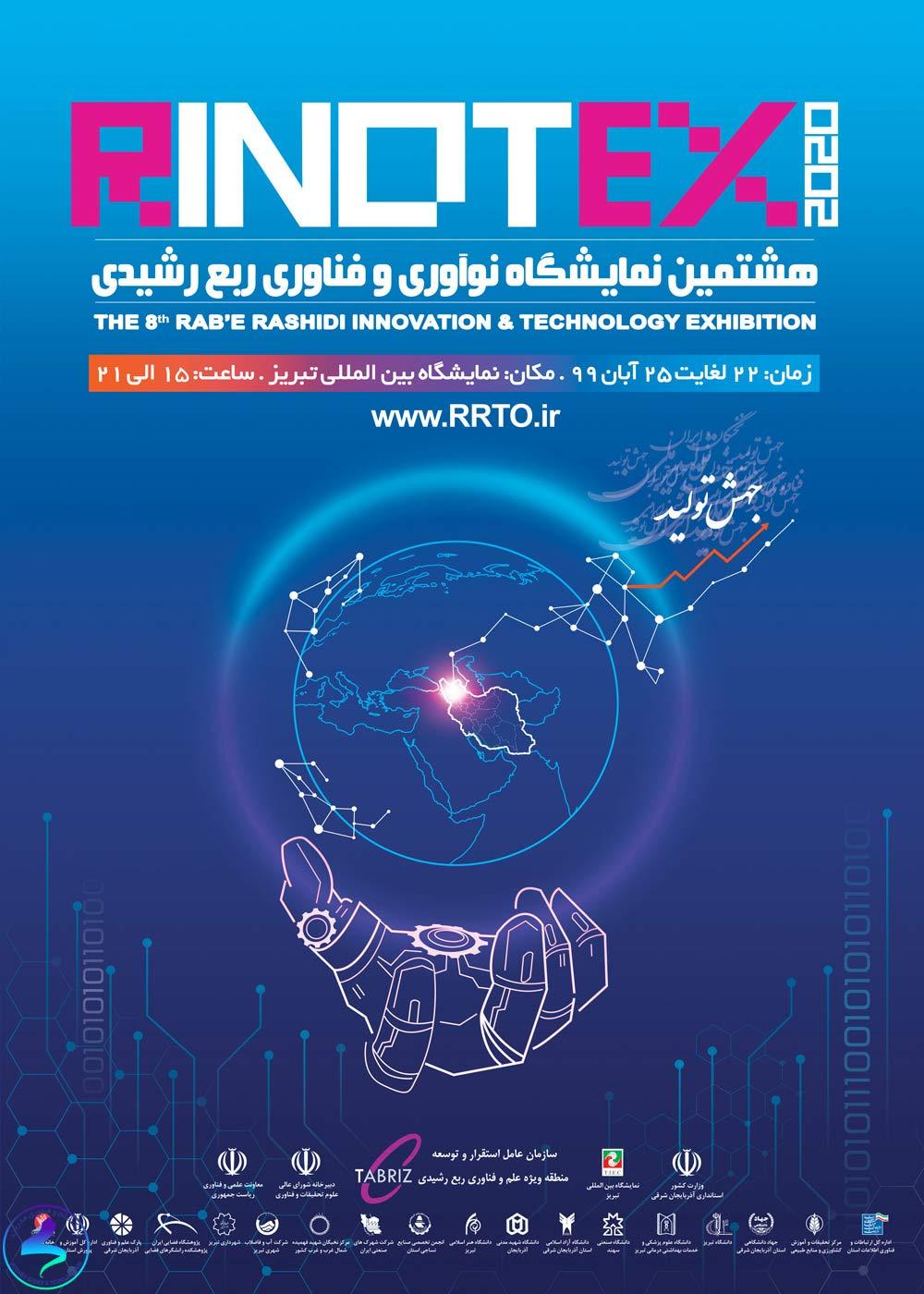 برگزاری نمایشگاه نوآوری و فناوری ربع رشیدی