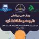 برگزاری وبینار بینالمللی ترجمه و مشکلات آن