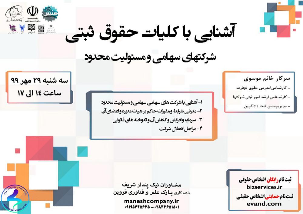 برگزاری وبینار آشنایی با کلیات حقوق ثبتی شرکتهای